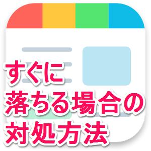 smartnews-ochiru
