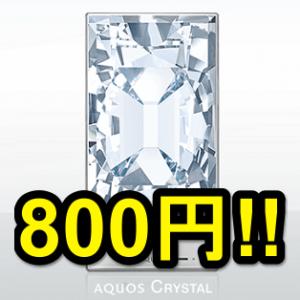 softbank-prepaid-mobile-aquos-crystal-305sh-thum