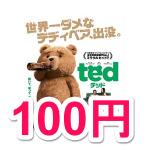 ted-100yen