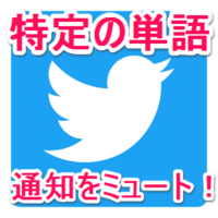 twitter-keyword-hashtag-mute-tsuuchi