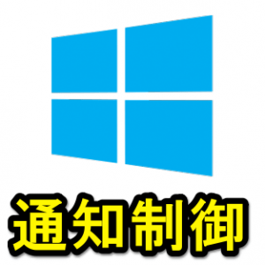 windows10-tsuuchi-off-hihyouji-thum