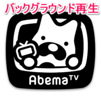 abema-tv-background-saisei