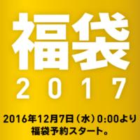 adidas-fukubukuro-2017