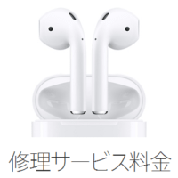 airpods-shuuri-battery-koukan-thum