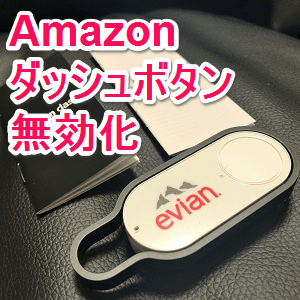amazon-dash-button-mukou