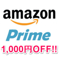 amazon-prime-1000yen-off-201612-thum