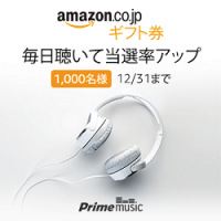 amazon-prime-music-1manyen-ataru