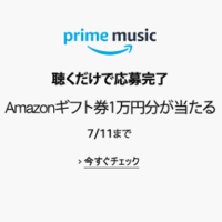 amazon-prime-music-1manyen-ataru-201706