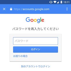android-google-password-henkou-thum