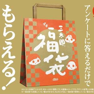 au-3taro-fukubukuro