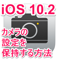 camera-setting-hoji