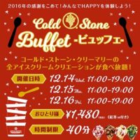 coldstonecreamery-icecream-tabehoudai-buffet-thum