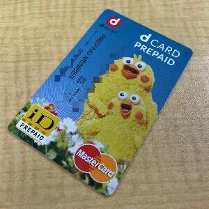 d-card-prepaid-charge