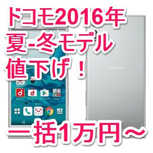 docomo 2016-natsu-fuyu-model-nesage