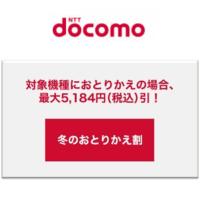docomo-winter_otorikaewari