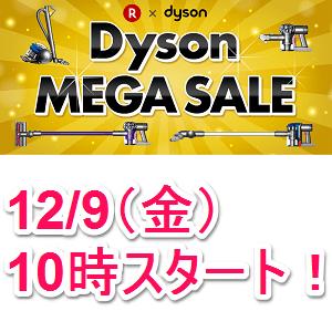 dyson-mega-sale-201609