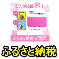 furusato-nouzei-nintendo-3ds-ll-odawarashi-thum