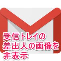 gmail-app-gazou-hihyouji