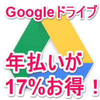 google-drive-storage-nenbarai