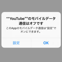 iphone-app-goto-mobilenetwork-off-koukoku-cut-thum