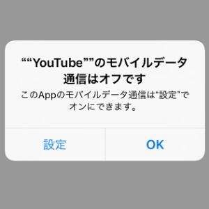 iphone-app-goto-mobilenetwork-off-koukoku-cut-thum