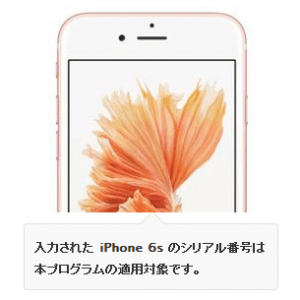 iphone6s-battery-huguai-koukan-nagare-chuuiten-thum