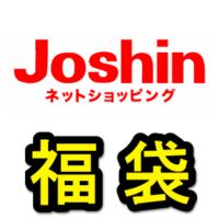 joshin-fukubukuro-thum