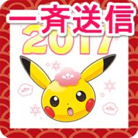 line-akeome-isseisoushin