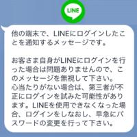 line-hokano-tanmatsude-login-thum