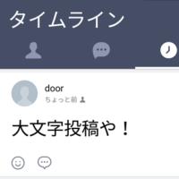 line-timeline-oomoji-font-dekakusuru-thum-thum
