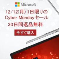 microsoft-cyber-monday-20161212