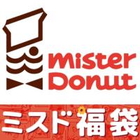 misterdonut-hukubukuro-thum