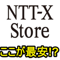 ntt-x-store-open-16th-kinen-sale-thum