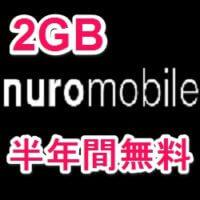 nuro-mobile-2gb-hantohikan-muryou