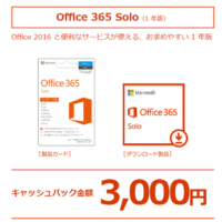 office365-cashback