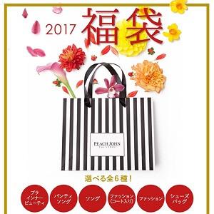 peachjohn-fukubukuro