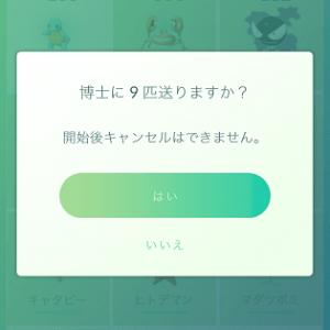 pokemon-go-hakase-matomete-okuru-ame-get-thum