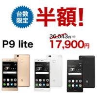 rakuten-mobile-p9-lite-hangaku-supersale2016-thum