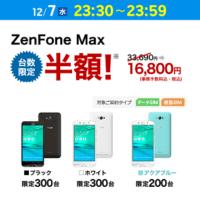 rakuten-sale-zenfone-max-komikomi-16800yen-20161207-thum