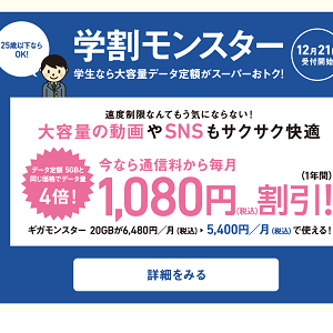 softbank-gakuwari-monster
