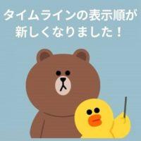 timeline-hyouji-ninki-shinchaku-kirikae-modosu-thum