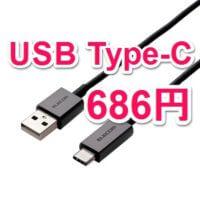 usb-type-c-elecom