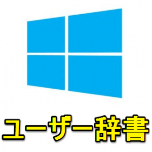 windows10-userjisho-mojihenkan-thum