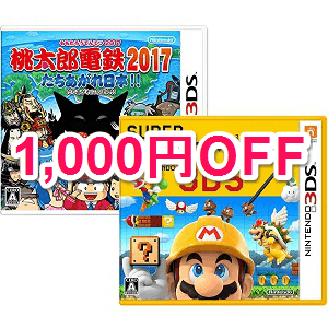 amazon-nintendo-3ds-wiiu-matomegai-otoku