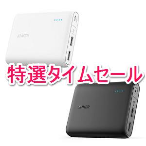 anker-powercore-13000