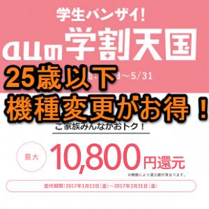 au-u25-kisyuhenkou-10800yen-waribiki-gakuwaritengoku