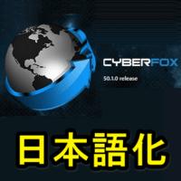 cyberfox-japanese-thum