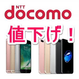 docomo-iphone-nesage