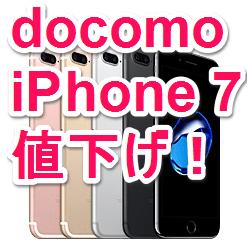docomo-iphone7-tsukisapo-zougaku-20170110