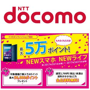 docomo-onlineshop-morenakumoraeru-saidai5manpoint-campaign-201702